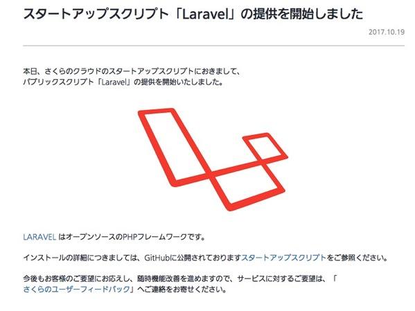スタートアップスクリプト Laravel の提供を開始しました さくらのクラウドニュース